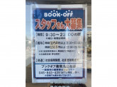 BOOKOFF(ブックオフ) 横浜港南丸山台店