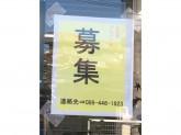 扇塚機工株式会社