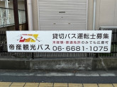 帝産観光バス 株式会社 大阪支店