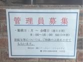 グランド・ガーラ南麻布(株式会社エフ・ジェー・コミュニティ)