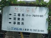 株式会社オリエンタル 稲沢工場/営業本部
