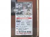 餃子の王将 笹沖店