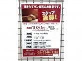 アンテンドゥ(AntenDo) 高井戸店