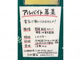 広和書店 高井戸店