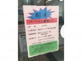 クリーニング館 松浪店