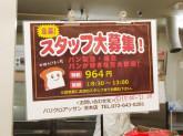 パリクロアッサン 茨木店
