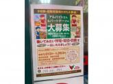 コモディイイダ 聖蹟和田店