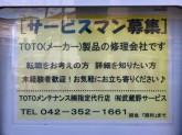 有限会社武蔵野サービス