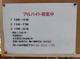 日乃屋カレー なんばウォーク店