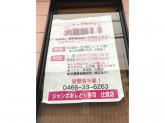 ジャンボおしどり寿司 辻堂店