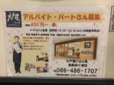 大戸屋・倉敷四十瀬店