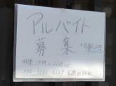 牛旬三郎 曽根店