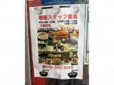 麺飯店 俵飯