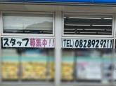 ファミリーマート 中野東1丁目店
