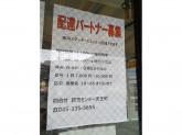 読売センター天王町