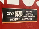 ENEOS (株)星 都岡SS