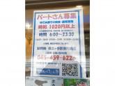 ゆで太郎 保土ヶ谷区役所前店