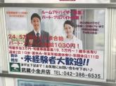 タウンハウジング武蔵小金井店