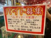 リトル大阪ユニバーサルシティウォーク店