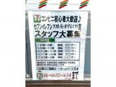 セブン-イレブン 大阪南津守6丁目店