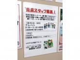 アルズフーズマーケット 戸塚店