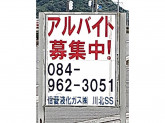 ENEOS 川北SS 信菱液化ガス(株)