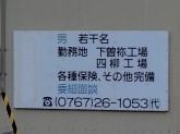 (有)丸中サイジング四柳工場
