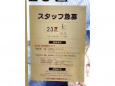 23区・組曲 ゆめタウン行橋店