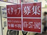 コインランドリー ZABOON 無量寺店