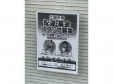 北國新聞販売株式会社 高浜販売所/志賀東部販売所