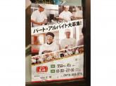 餃子の王将 伊丹昆陽店