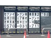 セブン-イレブン 板橋四葉2丁目店
