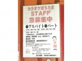 ひよこちゃん 中島店