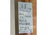 産経新聞 八尾販売所
