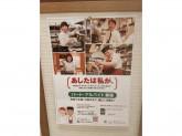 定食屋 百菜 旬 イオンスタイル笹丘店