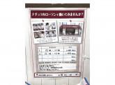 ナチュラルローソン SOCOLA 武蔵小金井クロス 店