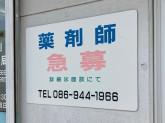 サカエ薬局 西大寺店