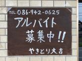 やきとり大吉 岡山西大寺店
