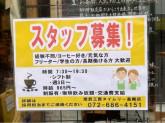 焙煎工房カフェ・ド・タイムリー 高槻店
