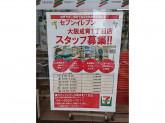 セブン-イレブン 大阪成育1丁目店