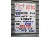 株式会社ヨシダ(ヨシダ電機)