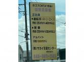 (株)サカイ引越センター 越谷支社
