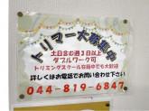 島忠ホームズ トウキョウワンク 町田店