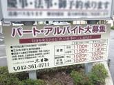 木曽路 府中店