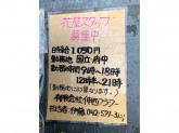 SHINSEI FLOWER(伸西フラワー) 国立ショップ