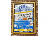 ドン・キホーテUNY十四山店