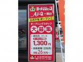 ラーメンショップAji-Q フレスポ一関店