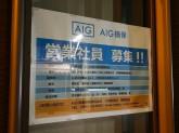 AIG損害保険株式会社 久留米支店