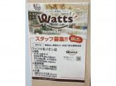 Watts(ワッツ) 小松イオン店