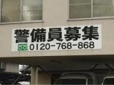 (株)倉敷セフティ